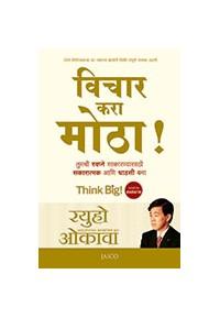 Think Big! (Marathi)