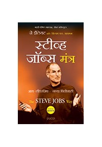 The Steve Jobs Way (Marathi)