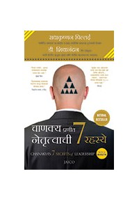 Chanakya's 7 Secrets of Leadership (Marathi)