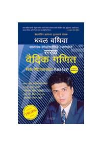 Vedic Mathematics Made Easy (Marathi)