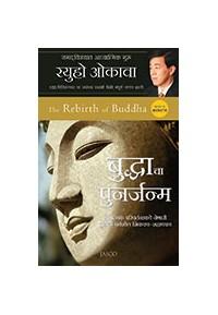 The Rebirth of Buddha (Marathi)