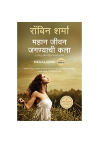MegaLiving: 30 Days To A Perfect Life (Marathi)