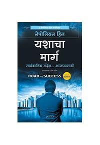 Road to Success (Marathi)