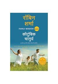 Family Wisdom (Marathi)