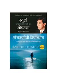 nvincible Thinking (Marathi)