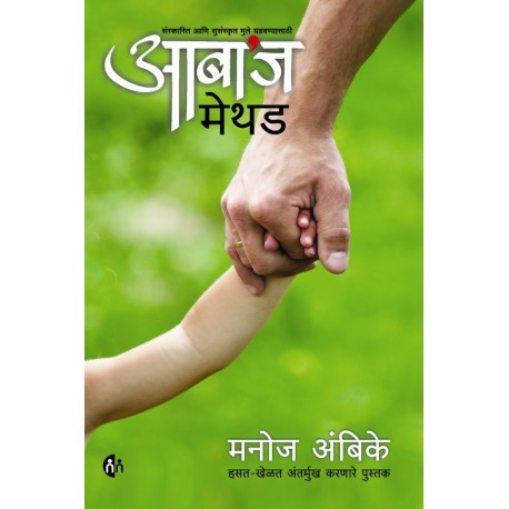 Aaba's Method by Mirror Publication (Author Manoj Ambike) buy book online