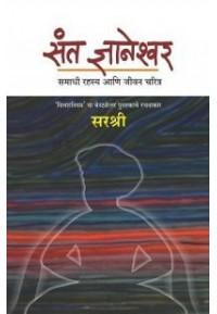 SANT DNYANESHWAR – SAMADHI RAHASYA AANI JEEVAN CHARITRA (MARATHI)