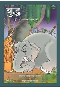BUDDHA – BUDDHICHA UCHHATAM VIKAS (MARATHI)