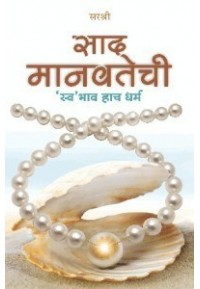 SAAD MANAVTECHI – 'SWA'BHAV HACH DHARM (MARATHI)