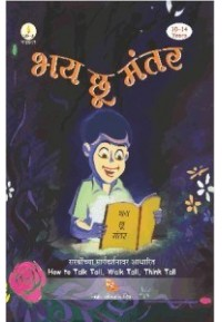 BHAY CHHU MANTAR – HOW TO TALK TALL WALK TALL THINK TALL (MARATHI)