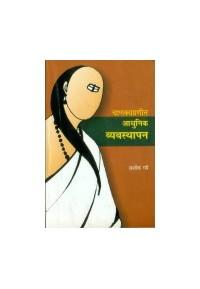 Chanakyapranit Aadhunik Vyavasthapan