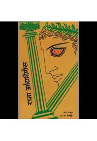 Raja Oedipus - राजा ओयादिपौस