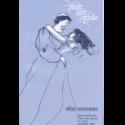 Romeo Ani Juliet - रोमिओ आणि ज्यूलिएट