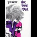 Tin Paishacha Tamasha - तीन पैशाचा तमाशा