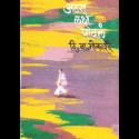 Athara Laksh Paval - अठरा लक्ष पावलं