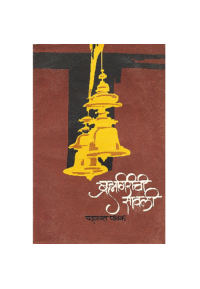 Bramhagirichi Savali - ब्रम्हगिरीची सावली