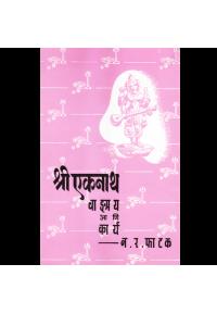 Shree Ekanath Vangmay Ani Kary - श्री एकनाथ वाङ्मय आणि कार्य