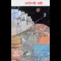 Akherchi Vahi - अखेरची वही