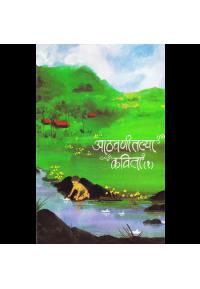 Athvanitlya Kavita Bhag 1 - आठवणीतल्या कविता (१)