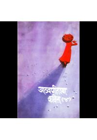 Athvanitlya Kavita Bhag 4 - आठवणीतल्या कविता (4)