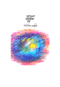 Daratalya Rangoliche Rang - दारातल्या रांगोळीचे रंग