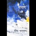 Dharanrutya - धारानृत्य