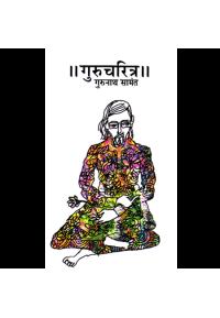 Gurucharitra - गुरुचरित्र