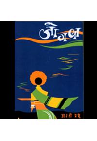 Jogava - जोगवा