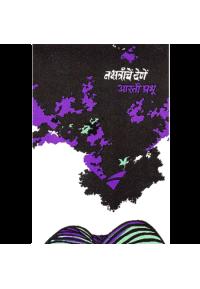 Nakshatranche Dene - नक्षत्रांचे देणें
