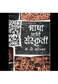 Bhasha Ani Sanskruti - भाषा आणि संस्कृती