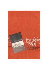 Eka Charitrache Charitra - एका चरित्राचे चरित्र