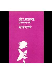 G. A. Chya Katha Ek Anvyaarth - जी.एं.च्या कथा एक अन्वयार्थ