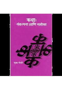Katha Sankalpana Aani Samiksha - कथा: संकल्पना आणि समीक्षा