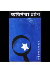 Kavitecha Shodh - कवितेचा शोध