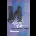 Mardhekaranchi Kavita Swaroop Ani Sandarbh Khand - 2 - मर्ढेकरांची कविता स्वरूप आणी संदर्भ खंड-२
