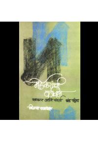 Mardhekaranchi Kavita Khand - 1 - मर्ढेकरांची कविता खंड-1