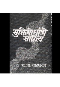 Muktibodhanche Sahitya - मुक्तिबोधांचे साहित्य