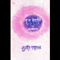 N.G. Deshpande Yanchi Kavita - ना. द्य. देशपांडे यांची कविता