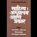 Sahitya Adhyapan Ani Prakar - साहित्य अध्यापन आणि प्रकार