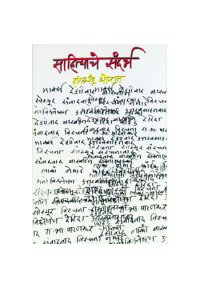Sahityache Sandarbh - साहित्याचे संदर्भ