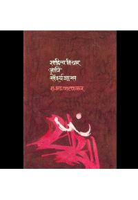 Sahitya Vichar Aani Saundaryashastra - साहित्य विचार आणि सौंदर्यशास्त्र