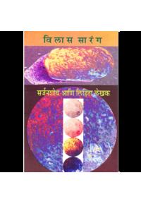 Sarjanshodh Aani Lihita Lekhak - सर्जनशोध आणि लिहिता लेखक