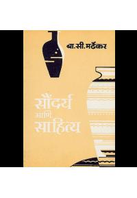 Soundarya Ani Sahitya - सौंदर्य आणि साहित्य