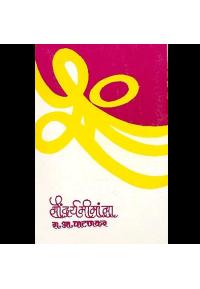 Saundarya Mimansa - सौंदर्य मीमांसा