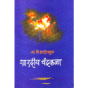 Shardiya Chandrakala - शारदीय चंद्रकळा