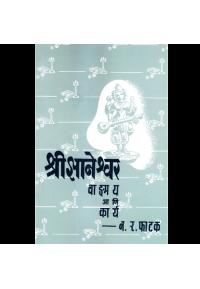 Shree Dnyaneshwar Vangmay Ani Kary - श्री. ज्ञानेश्वर वाङ्मय आणि कार्य