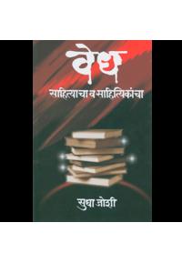 Vedh Sahityacha Va Sahityakacha - वेध साहित्याचा व साहित्यिकांचा