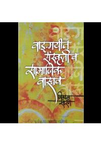 Vangmayin Sanskruti Va Samajik Vastav - वाङ्मयीन संस्कृती व सामाजिक वास्तव