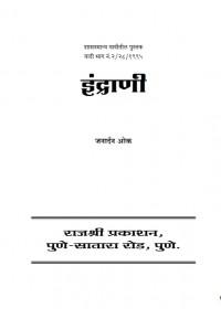 Indranee (इंद्राणी)