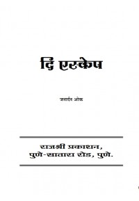 The Eskep (दि एस्केप)